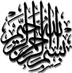 bismillah-circle