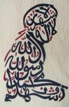 imam_shahada