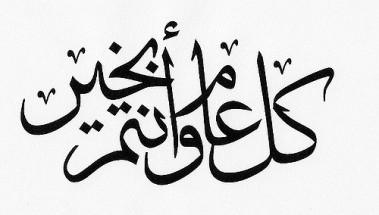 Arabic-New-Year