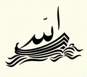 Bismillahir Rahmanir Raheem