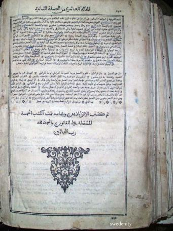 A page from Ibn Sina's Canon Image credit: Ali Esfandiari, 2007
